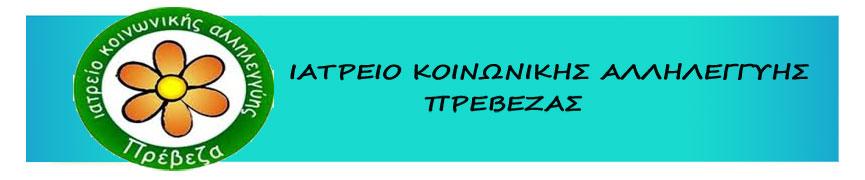 ΙΑΤΡΕΙΟ ΚΟΙΝΩΝΙΚΗΣ ΑΛΛΗΛΕΓΓΥΗΣ ΠΡΕΒΕΖΑΣ